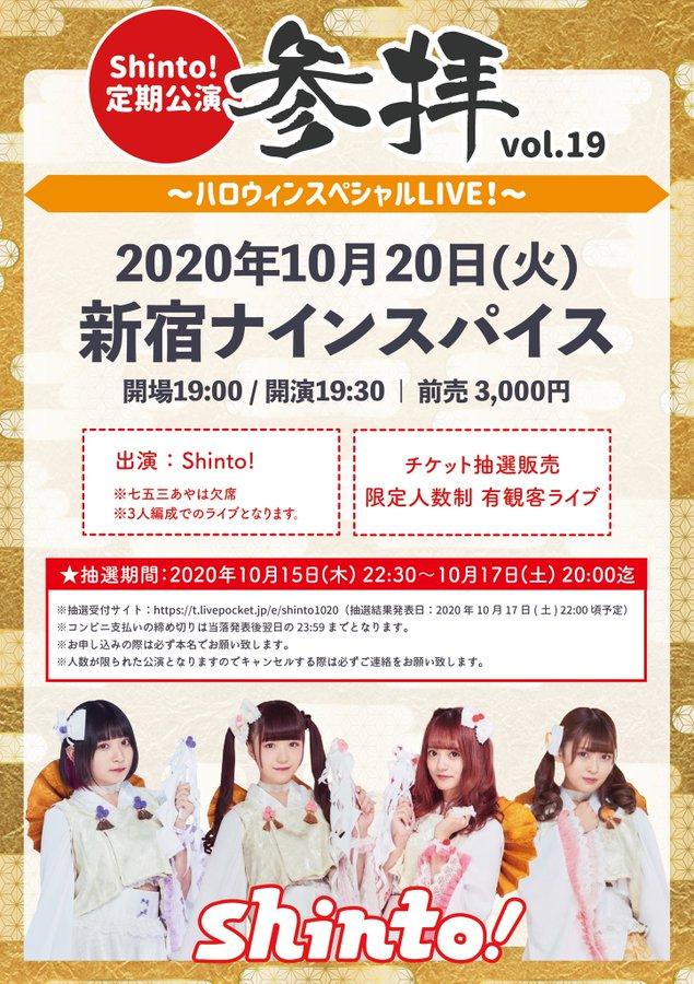 Shinto!定期公演「参拝 vol.19」 〜ハロウィンスペシャルLIVE!〜