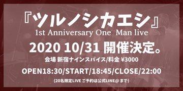1st Anniversary 『ツルシカ初ワンマンするってよ!』