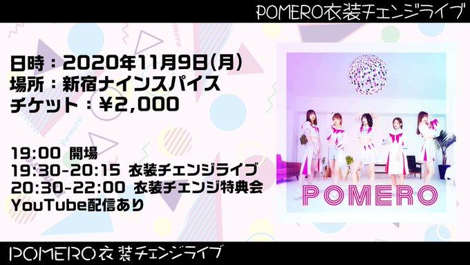 『POMERO衣装チェンジライブ』