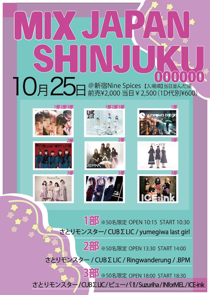 MIX JAPAN SHINJUKU Vol.6 1部