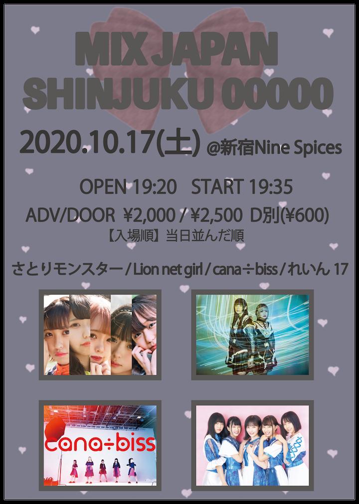 MIX JAPAN SHINJUKU 00000
