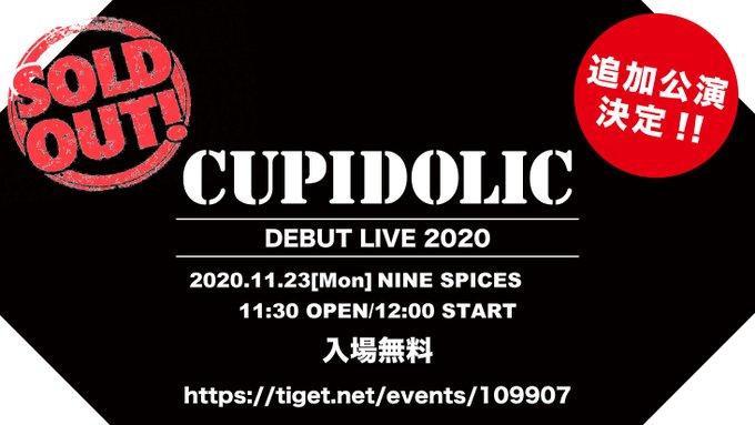 CUPIDOLIC DEBUT LIVE 2020[追加公演]