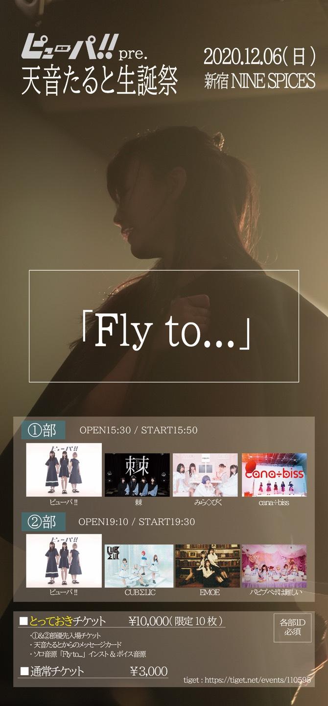 ピューパ!!pre. 「Fly to…」