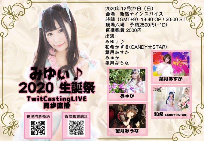 「みゆぃ♪2020年生誕祭」