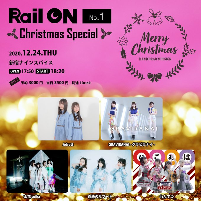 『Rail ON No.1 〜クリスマスSpecial〜』