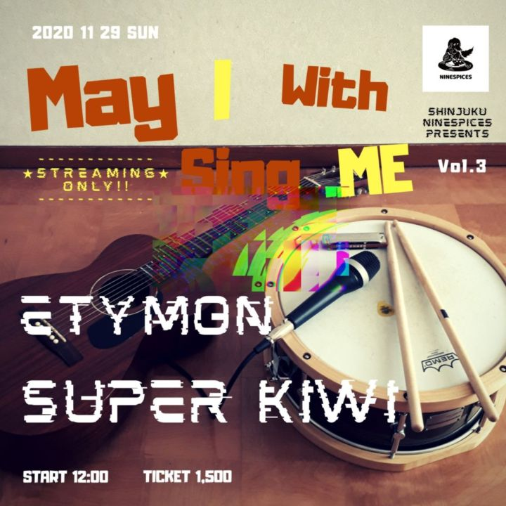 May I Sing With ME Vol.3