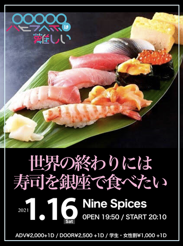 パピプペポは難しい単独公演「世界の終わりには寿司を銀座で食べたい」