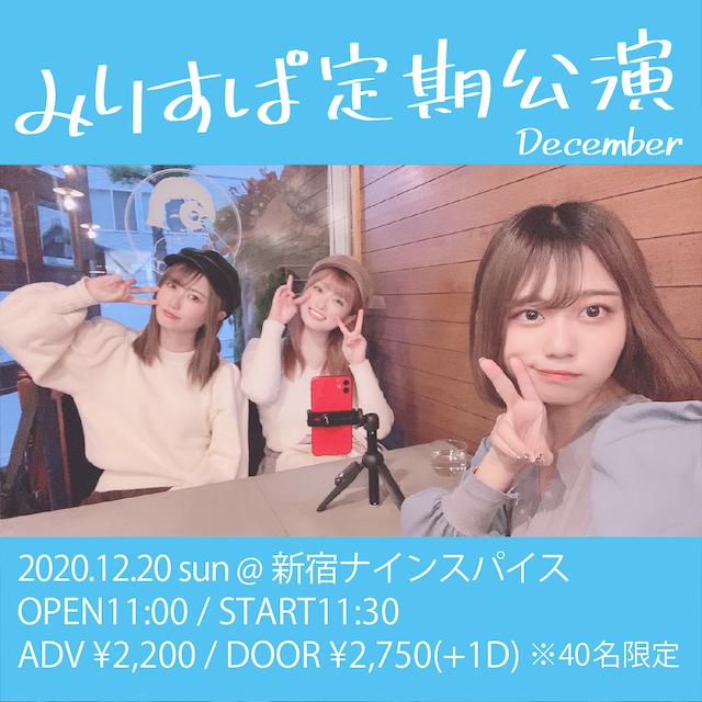 「みりすぱ定期公演 December」