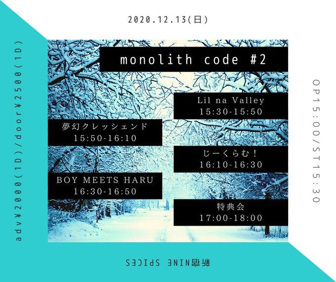 「monolith code #2」