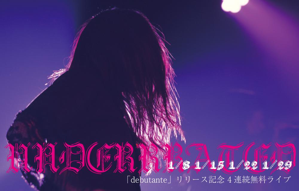 debutanteリリース記念無料ライブ 「UNDERRRATED04」