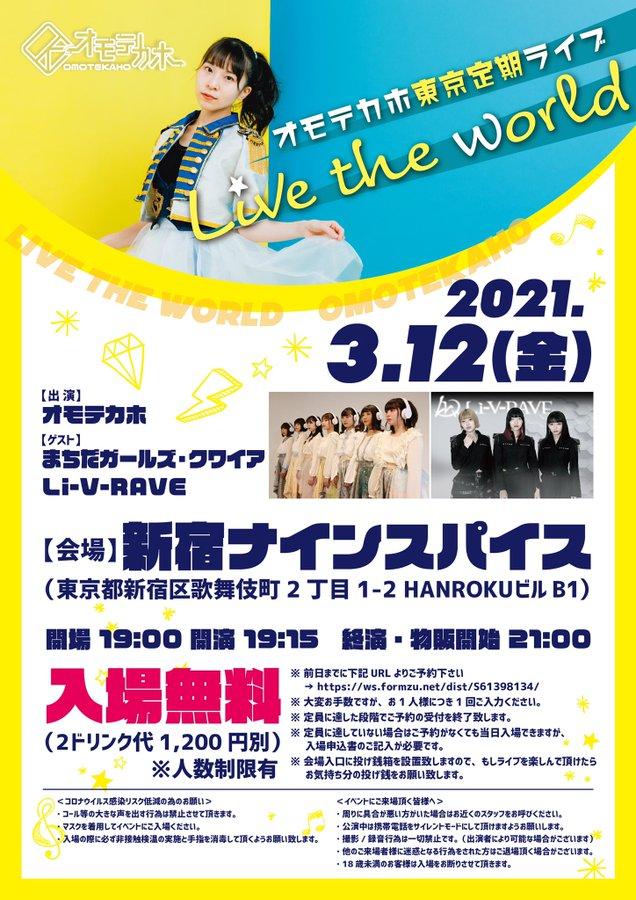 オモテカホ 東京定期ライブ 『Live the world』