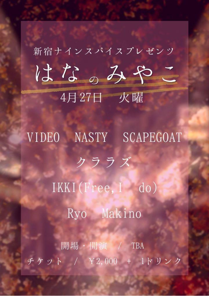 新宿ナインスパイスプレゼンツ「はなのみやこ」