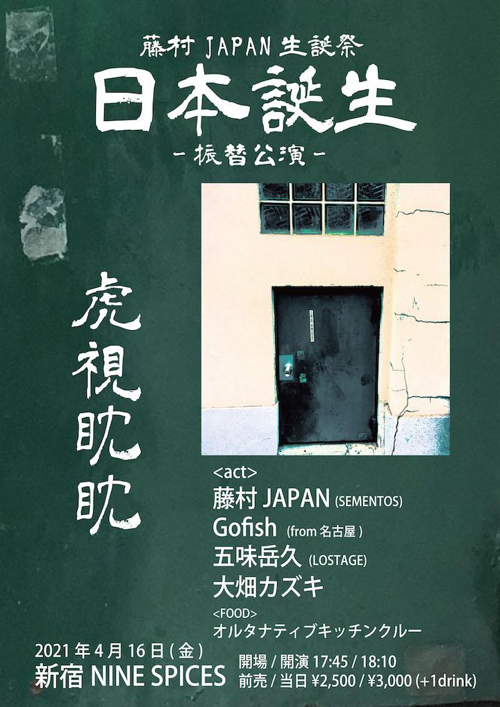 藤村JAPAN生誕祭「日本誕生」-振替公演-