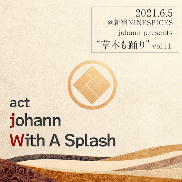 """johann presents """"草木も踊り""""vol.11"""