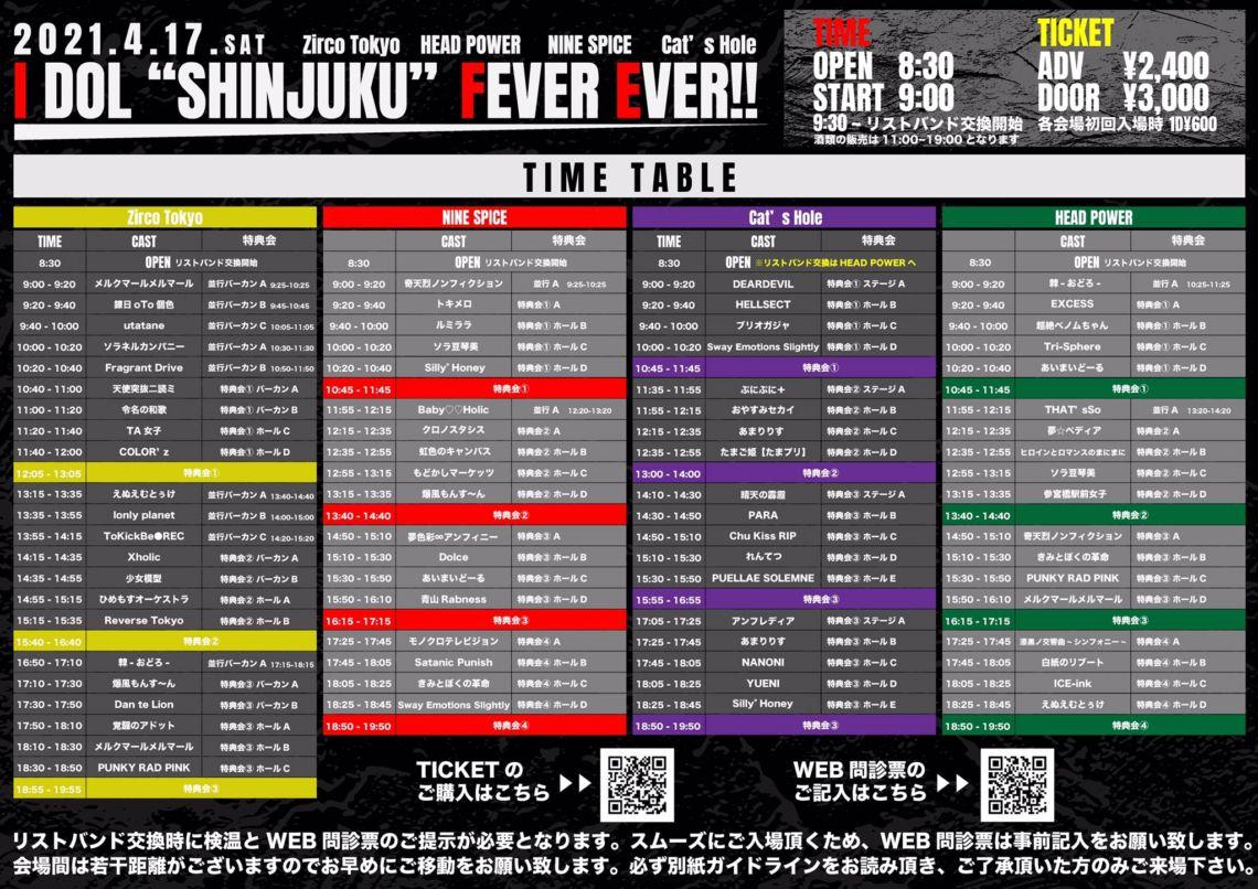 "「IDOL ""SHINJUKU"" FEVER EVER!!」"