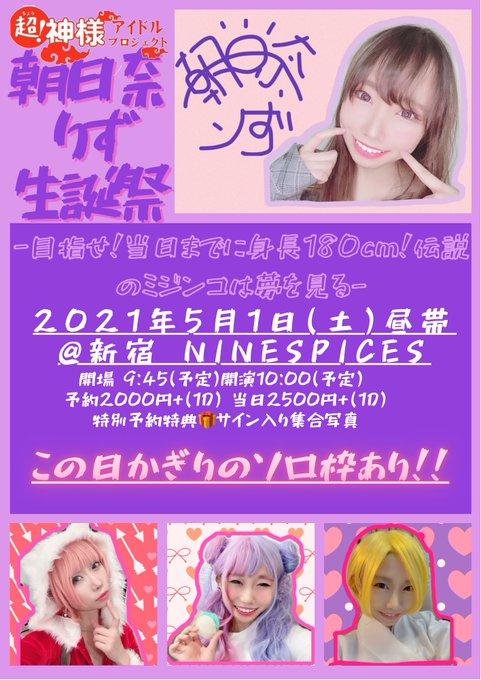 『超!神様アイドルプロジェクト 朝日奈りず生誕祭-目指せ!当日までに180cm!伝説のミジンコは夢を見る-』