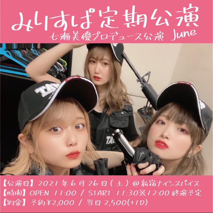 「みりすぱ定期公演 June」