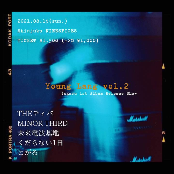 「Young Lang vol.2」 とがる 1st Album Release Show
