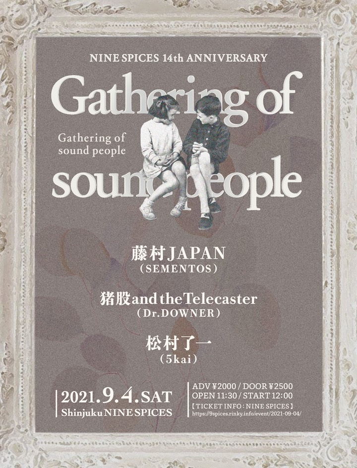 NINE SPICES 14th ANNIVERSARY「Gathering of sound people」
