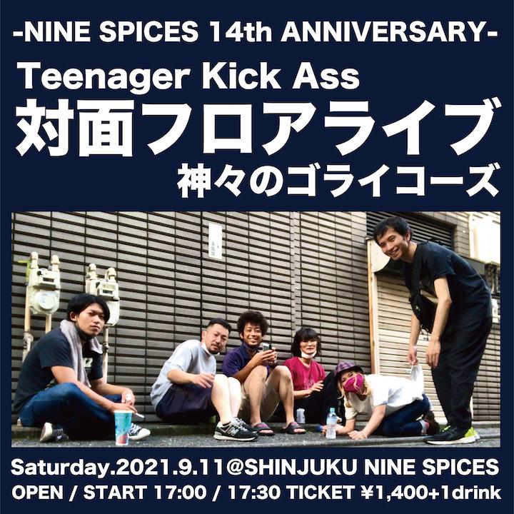 NINE SPICES 14th ANNIVERSARY「対面フロアライブ2マン Teenager Kick Ass×神々のゴライコーズ」