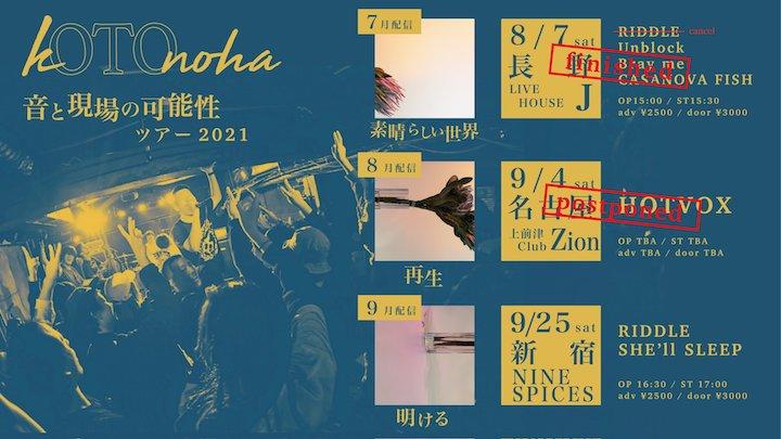 kOTOnoha企画 「音と現場の可能性ツアー2021 東京編」
