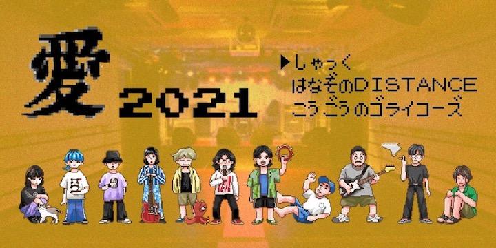 「愛2021」